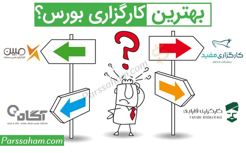 بهترین کارگزاری بورس ایران