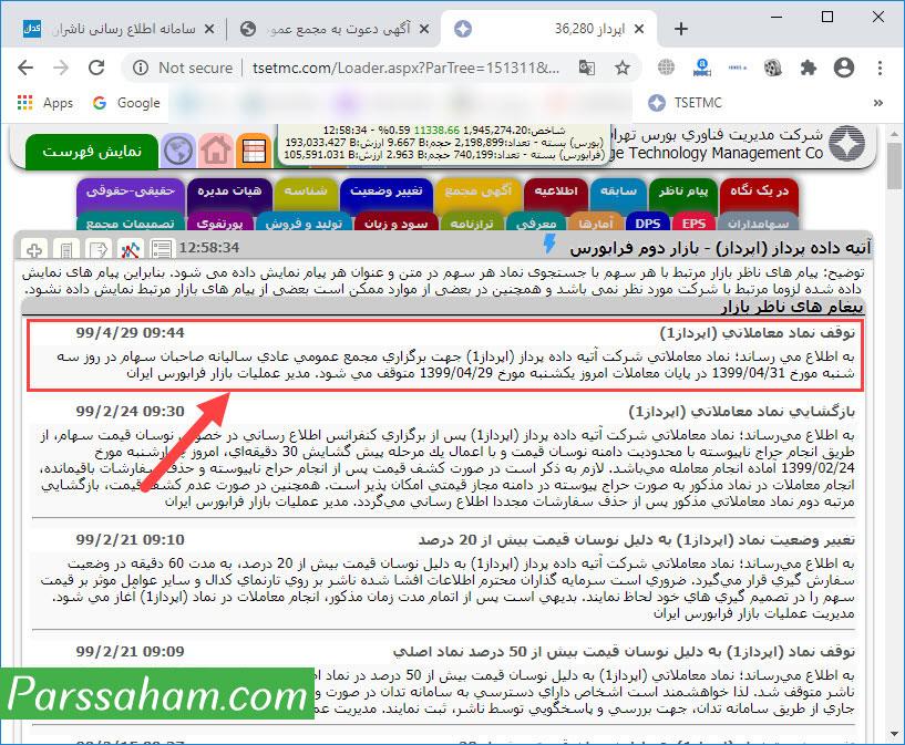 پیام ناظر بازار مبنی بر بسته شدن نماد بورسی شرکت جهت برگزاری مجمع عمومی سالانه