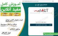 آموزش کامل مفید آنلاین (Mofid Online)