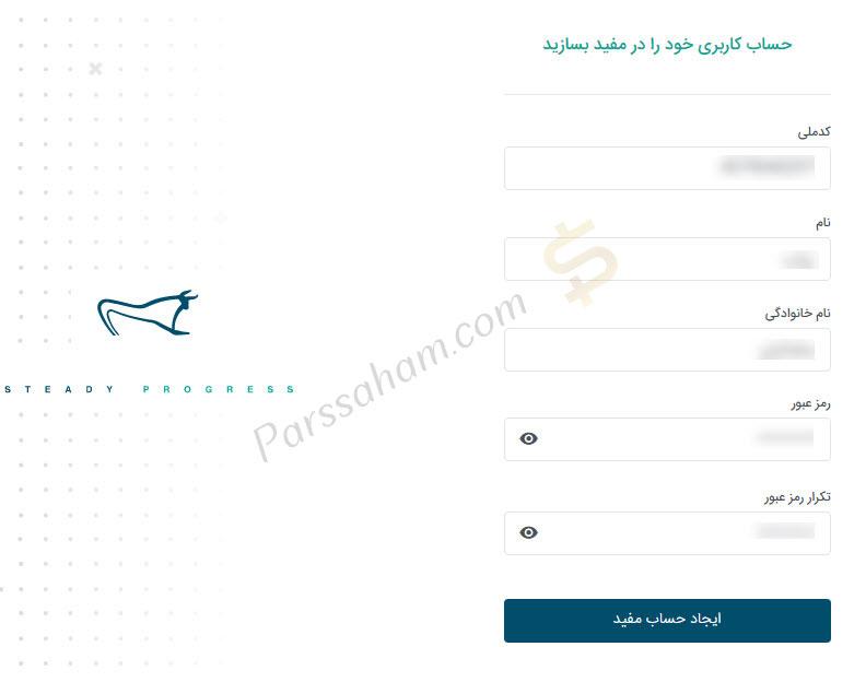ثبت نام در کارگزاری مفید اطلاعات شخصی