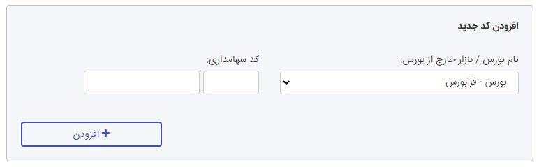 ثبت نام در سجام و کد بورسی