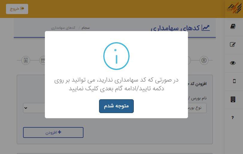 ثبت نام در سجام برای افرادی که کد بورسی دارند