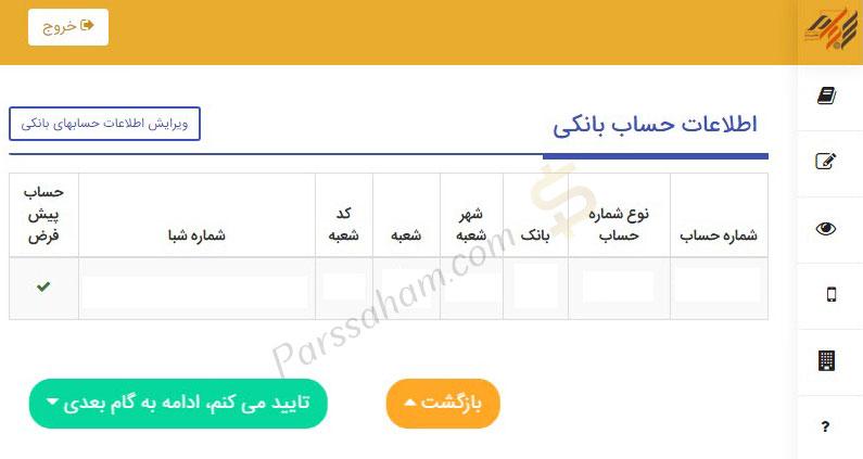 ثبت نام در سجام، تایید اطلاعات هویتی