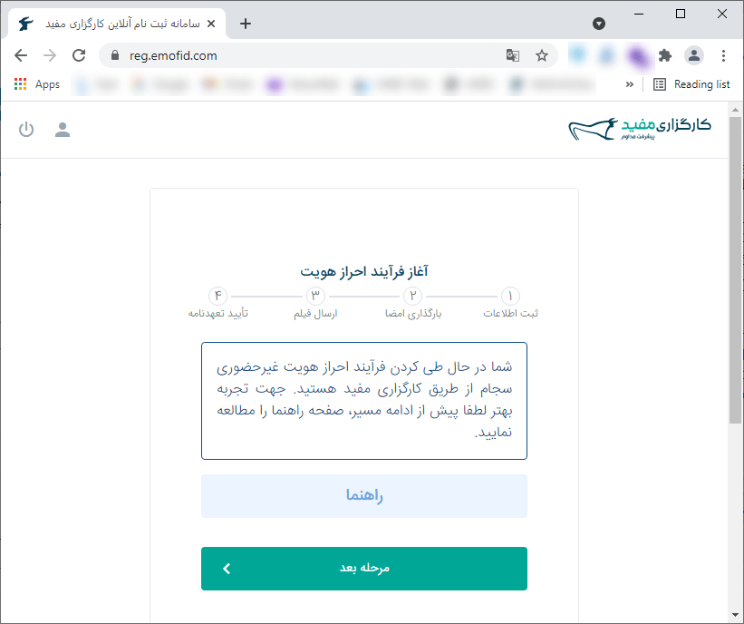 احراز هویت الکترونیکی سجام توسط کارگزاری مفید
