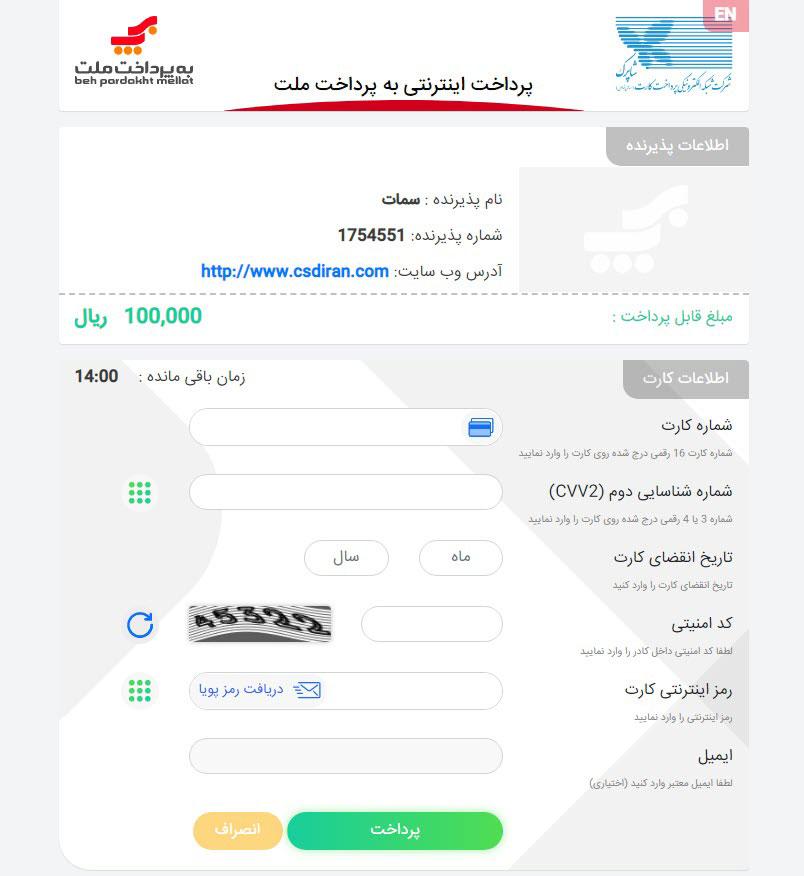 هزینه ثبت نام در سایت سجام جهت دریافت کد بورسی