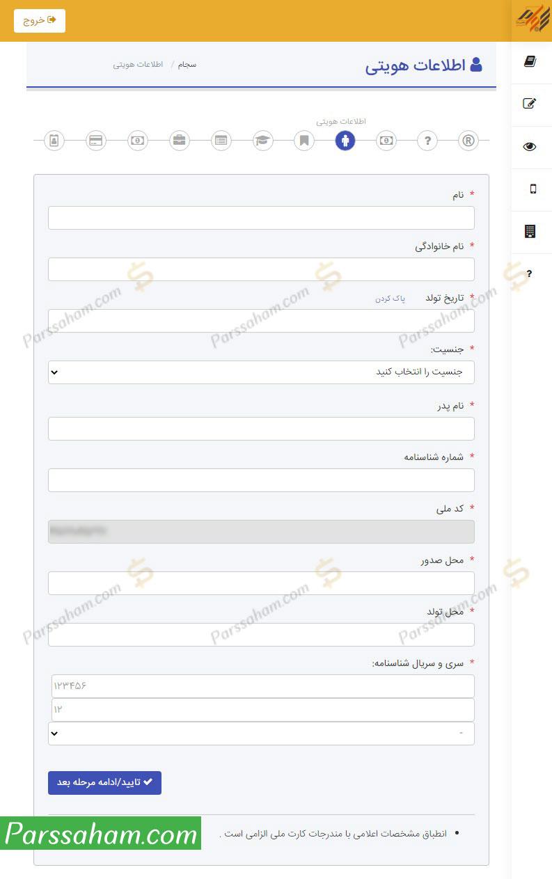 ثبت نام در سجام، وارد کردن اطلاعات هویتی