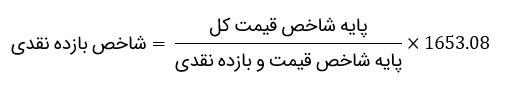 فرمول شاخص بازده نقدی بورس تهران