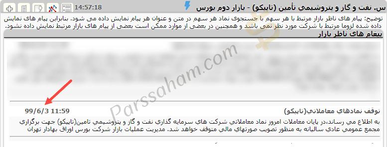 پیام ناظر جهت توقف نماد بورسی جهت برگزاری مجمع عمومی عادی سالیانه