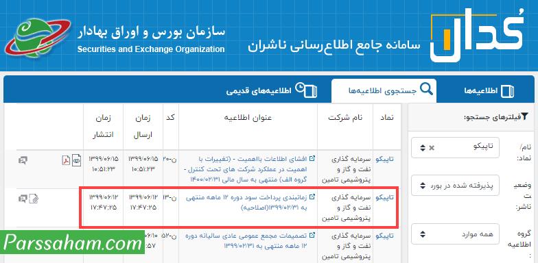اطلاعیه زمانبندی پرداخت سود نقدی سهام شرکتهای بورسی در سایت کدال