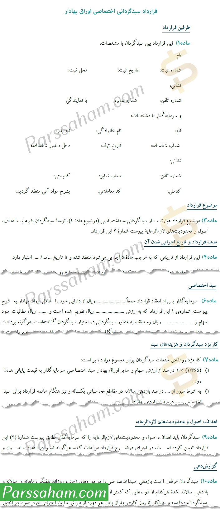 قرارداد سبدگردانی در بورس