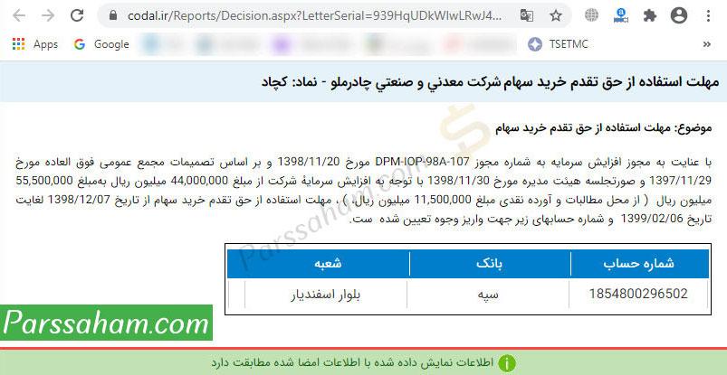 آگهی مهلت استفاده از حق تقدم خرید سهام شرکت