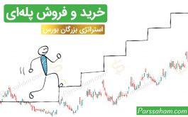 خرید و فروش پله ای: استراتژی بزرگان بورس