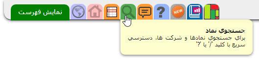 جستجوی نماد بورسی در سایت tsetmc