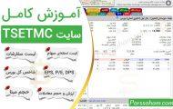 معرفی و آموزش کامل سایت TSETMC همراه PDF