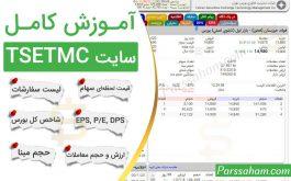 آموزش کامل سایت TSETMC همراه PDF
