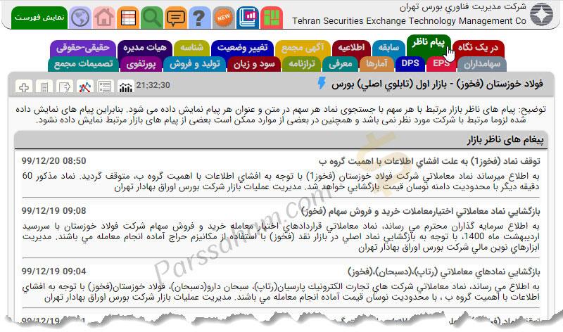 مشاهده پیام های ناظر مرتبط با نماد بورسی