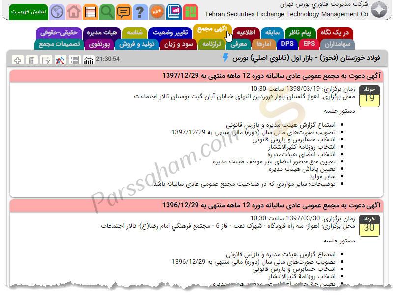 مشاهده آگهی های مجمع در سایت tsetmc