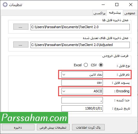 تنظیمات مربوط به TSE Client جهت خروجی گرفتن برای ادونس گت