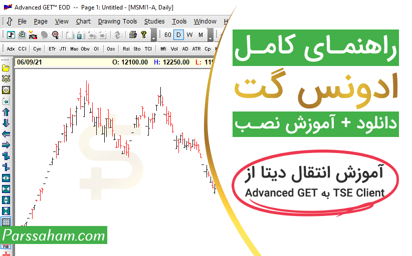 ادونس گت - Advanced Get